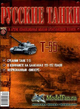 Русские танки выпуск 12 2010 т 55
