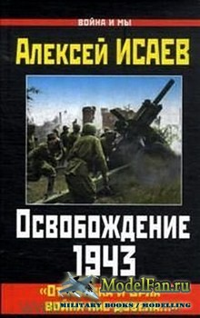 Освобождение 1943. «От Курска и Орла война нас довела...»  (Исаев А.)