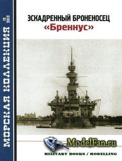 Морская Коллекция №12 2012 - Эскадренный броненосец «Бреннус»