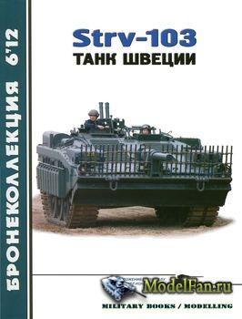 Бронеколлекция №6 2012 - Strv-103 Танк Швеции