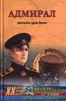 Адмирал. Трагическая судьба Колчака  (Черкашин Николай)