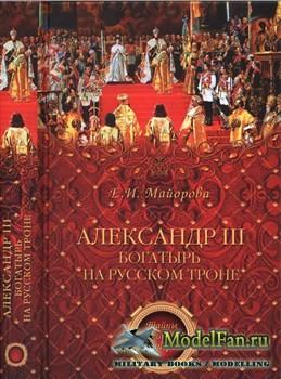 Александр III - богатырь на русском троне (Е.И. Майорова)
