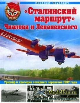 «Сталинский маршрут» Чкалова и Леваневского. Триумф и трагедия полярных пер ...