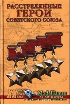 Расстрелянные Герои Советского Союза (Бортаковский Тимур)