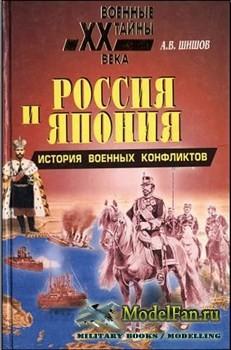 Россия и Япония. История военных конфликтов  (Шишов А.)