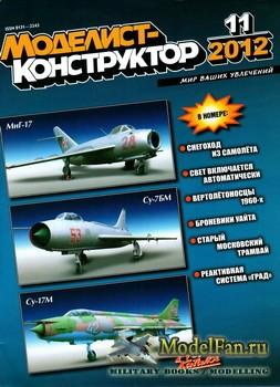 Моделист-Конструктор №11 (ноябрь) 2012