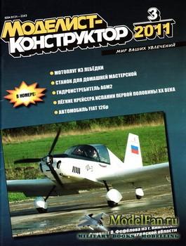 Моделист-конструктор №3 (март) 2011