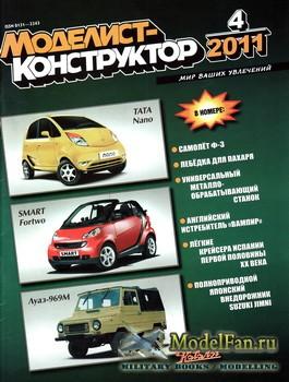 Моделист-конструктор №4 (апрель) 2011