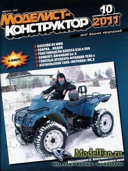 Моделист-конструктор №10 (октябрь) 2011