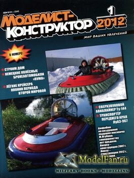 Моделист-конструктор №1 (январь) 2012