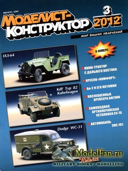 Моделист-конструктор №3 (март) 2012