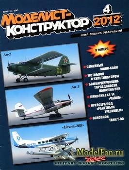 Моделист-конструктор №4 (апрель) 2012