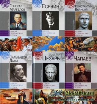 Великие исторические персоны в 18 томах