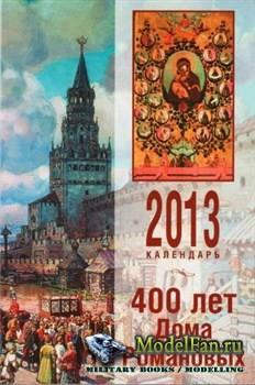 400 лет Дома Романовых (1613-2013)  (Соколова Т.А. (ред.-сост.))