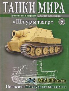 Танки Мира №5 - «Штурмтигр»