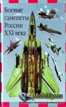 Боевые самолеты России XXI века (В.Е. Ильин)