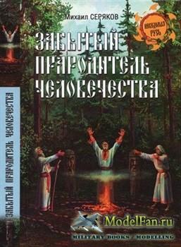 Забытый прародитель человечества  (Михаил Серяков)