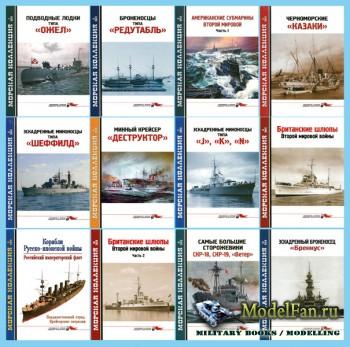 Морская коллекция за 2012 год