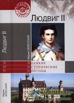 Людвиг II (Мария Залесская)