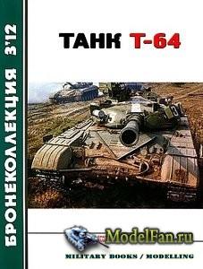 Бронеколлекция №3 2012 - Танк Т-64