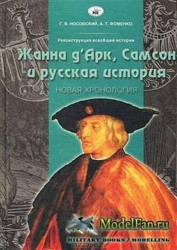 Реконструкция всеобщей истории. Жанна д'Арк, Самсон и русская история. Нов ...