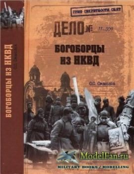 Богоборцы из НКВД  (О.С. Смыслов)