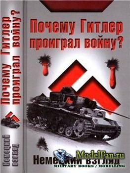 Почему Гитлер проиграл войну? Немецкий взгляд (Антология)