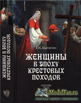 Женщины в эпоху Крестовых походов  (Е. И. Майорова)