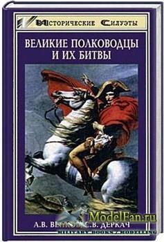 Великие полководцы и их битвы (Венков Андрей, Деркач Сергей)