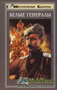 Белые генералы  (Венков Андрей, Шишов Алексей)