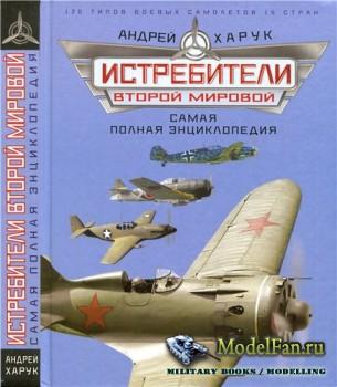 Истребители Второй Мировой. Самая полная энциклопедия (Андрей Харук)