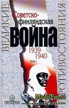 Советско-финляндская война 1939-1940. В 2 томах. Том I  (П.В. Петров, В.Н.  ...