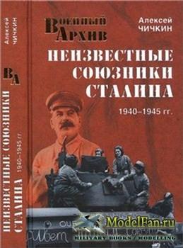 Неизвестные союзники Сталина. 1940-1945 гг. (Алексей Чичкин)