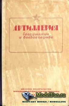 Артиллерия. Вооружение и боевая служба (Э. Идельсон и др.)
