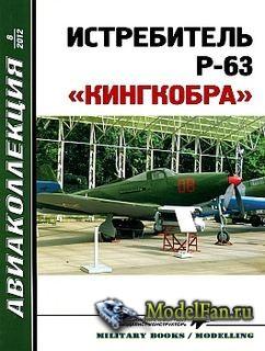 Авиаколлекция №8 2012 - Истребитель P-63 «Кингкобра»