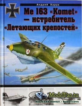 Me 163 «Komet» – истребитель «Летающих крепостей»  (Андрей Харук)