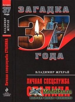 Личная спецслужба Сталина (Владимир Жухрай)