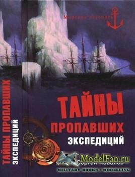 Тайны пропавших экспедиций (Сергей Ковалев)