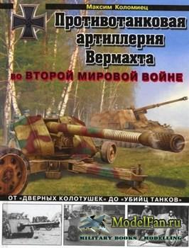 Противотанковая артиллерия Вермахта во Второй Мировой войне. От
