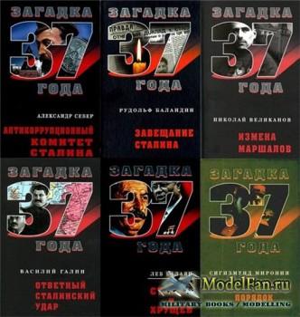 Загадка 1937 года в 39 томах