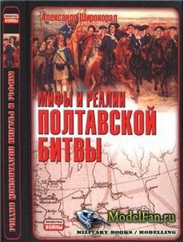 Мифы и реалии Полтавской битвы (Александр Широкорад)