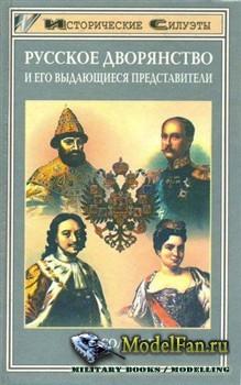 Русское дворянство и его выдающиеся представители  (Соловьев Борис)