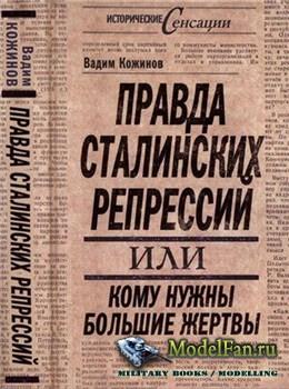 Правда сталинских репрессий, или Кому нужны большие жертвы (Кожинов В.)