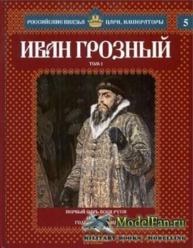 Российские князья, цари, императоры. Иван Грозный (Савинов Александр)