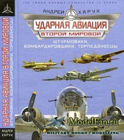 Ударная авиация Второй Мировой (Андрей Харук)