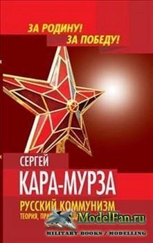 Русский коммунизм. Теория, практика, задачи  (Кара-Мурза С.Г.)