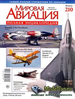 Мировая авиация (Выпуск 210)