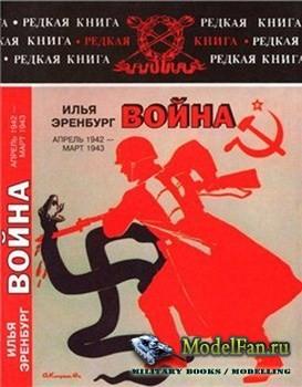 Война. Апрель 1942 - март 1943  (Илья Эренбург)
