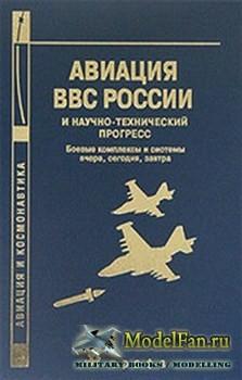 Авиация ВВС России и научно-технический прогресс. Боевые комплексы и систем ...