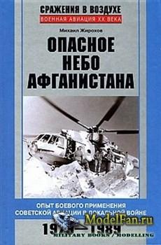 Опасное небо Афганистана. Опыт боевого применения советской авиации в локал ...